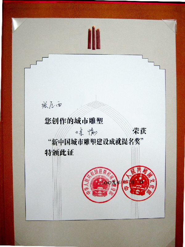 Certificate of Excellence in Urban / City Sculpture in China